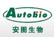 安图生物logo