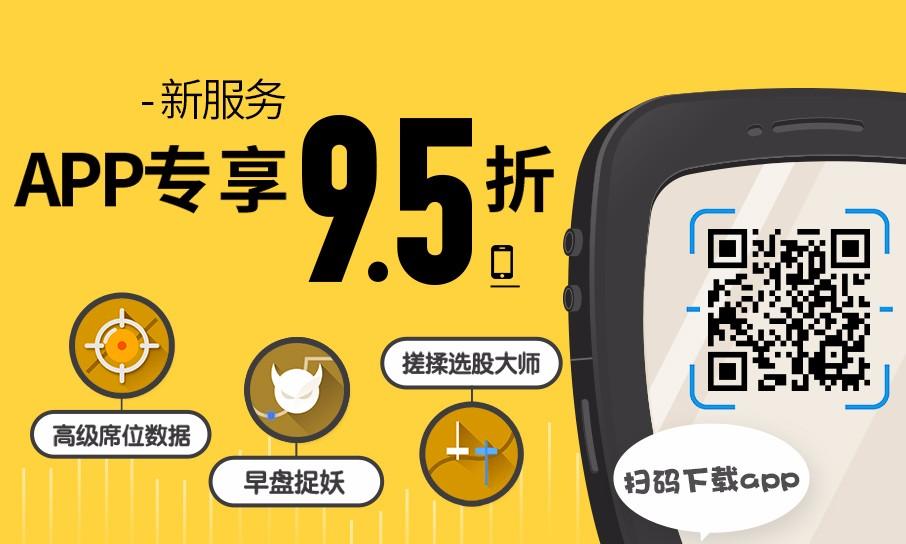 app专享9.5折