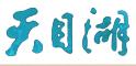 天目湖logo