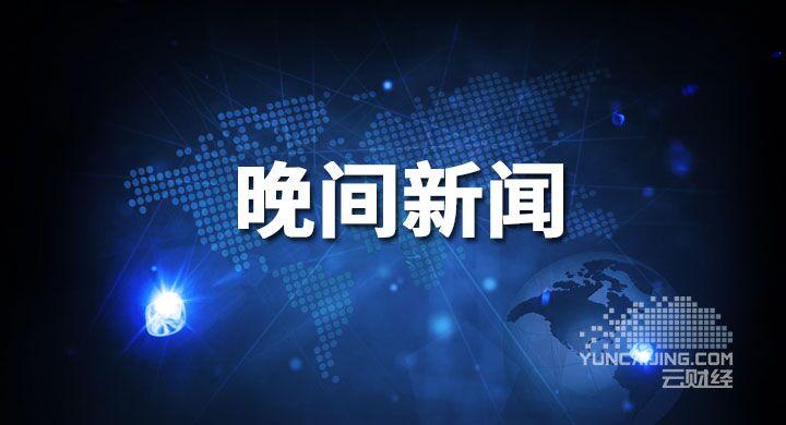 最新股市资讯_今日股市最新消息_股票市场7*24小时滚动资讯直播_云